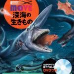 HashizumeYoshihiro_講談社の動く図鑑EX-MOVE深海の生きもの_カバー