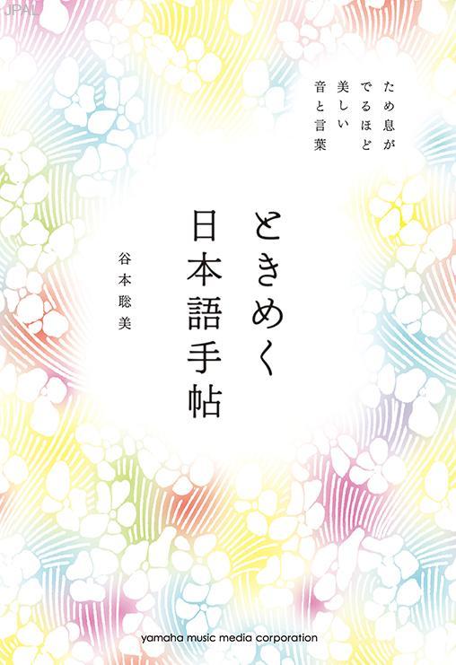 MurakamiYuka_ときめく日本語手帖帯なし