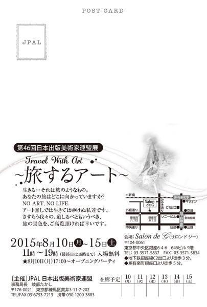jpal_DMura