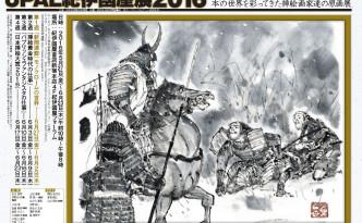 紀伊國屋展2016リーフ第1週表裏トンボナシ_ページ_1