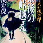 笹沢佐保「帰って来た木枯し紋次郎  最後の峠越え」(「新潮文庫」、平成9 年)