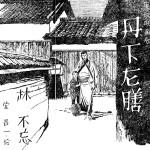 林不忘「丹下左膳」(「剣豪列伝集」、昭和33 年)