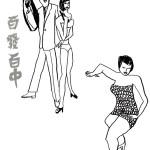 多屋光孫(イメージ) 30,000 円
