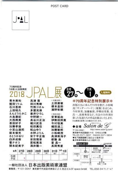 2018 JPAL展 70周年記念 —「出版...