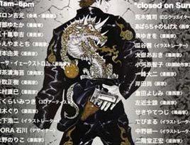 日本出版美術家連盟