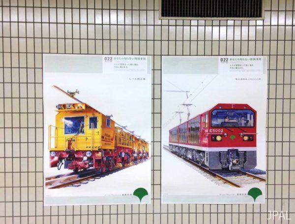 大西將美都営地下鉄ポスター