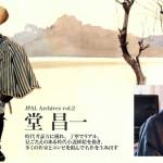 Vol.2 時代考証力こそが時代小説挿絵画家の力〜堂昌一