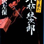 笹沢佐保「帰って来た木枯し紋次郎」(「新潮文庫」、平成9 年)