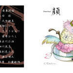 第45回日本出版美術家連盟展 〔Front Face〕顔