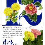 上田昭久水彩画展