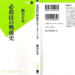 細谷正光「必殺技の戦後史」