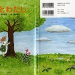 田中佐知の絵本詩集「木とわたし」