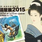 JPAL「紀伊國屋展2015」始まる