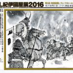 本の世界を彩ってきた挿し絵画家達の原画展 JPAL紀伊國屋展 2016