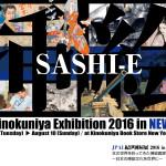 JPAL紀伊國屋展2016 in NEW YORK