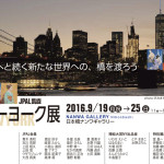 JPAL凱旋 ニューヨーク展
