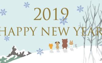JPAL新年のごあいさつ