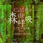 Cafe de 森呼吸 斉藤寿
