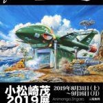 『小松崎茂』2019展~僕等のBOXアーツの巨匠 ジェリーアンダーソン作品編~