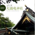 菅ナオコ 大国魂神社「秋の大祭」行灯絵