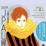 JPAL展2019 「出版」と出版美術