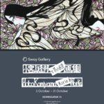 小宮山 逢邦 ストックホルムの「Sway Gallery」にて個展