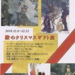 竹熊ゴオル 絵のクリスマスギフト展