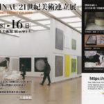 松田眞住 第18回NAU21世紀美術連立展