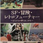 SF・冒険・レトロフューチャー ~ぼくたちの夢とあこがれ~
