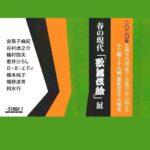 垂井ひろし 春の現代「歌舞伎絵」展
