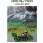 小諸高原美術館「糠地郷の蝶」展