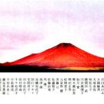 新春 富士山展