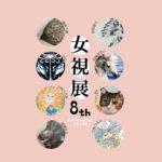 竹熊ゴオル 『女視展 8th』