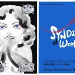恩田好子個展SYNDI at WORK『シンディ作業中』