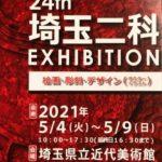 第24回埼玉二科展