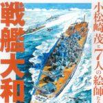 『戦艦大和画集』小松崎茂と7人の絵師たち 発売