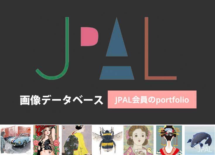 JPAL会員データベース