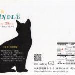 高津葆 CAT CANDLE