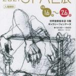 2021 JPAL展 「出版」と出版美術 追悼 濱野彰親