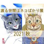 竹熊ゴオル 垂井ひろし 他 参加「渡る世間はネコばかり展 2021秋」